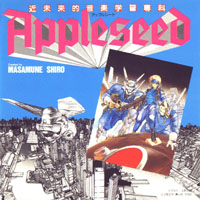 Appleseed OAV OST Cover